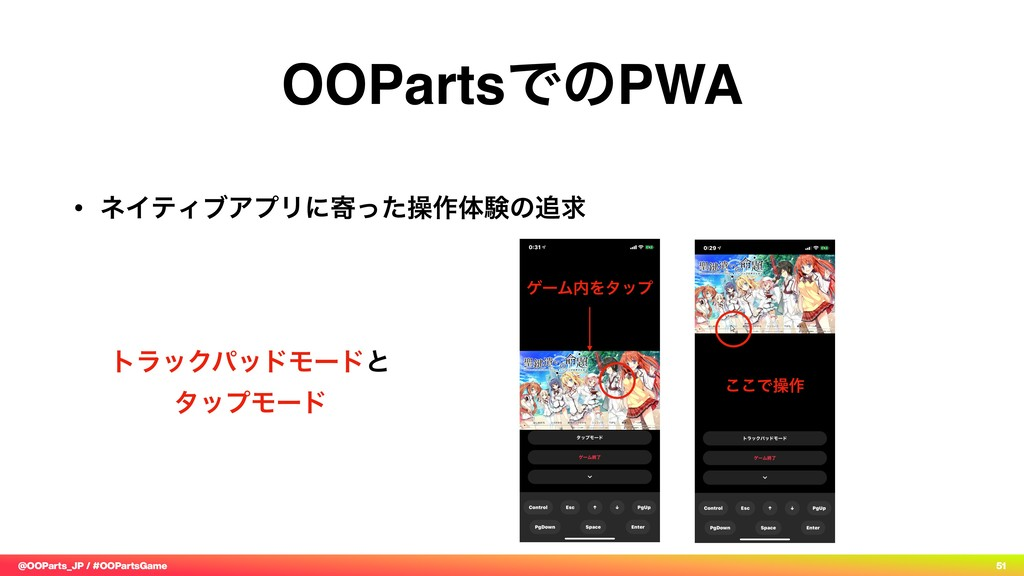 @OOParts_JP / #OOPartsGame 51 OOPartsͰͷPWA • ωΠ...