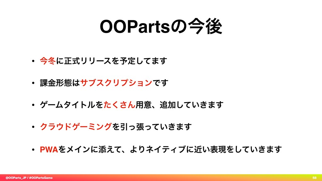 @OOParts_JP / #OOPartsGame 58 OOPartsͷࠓޙ • ࠓౙʹਖ਼...