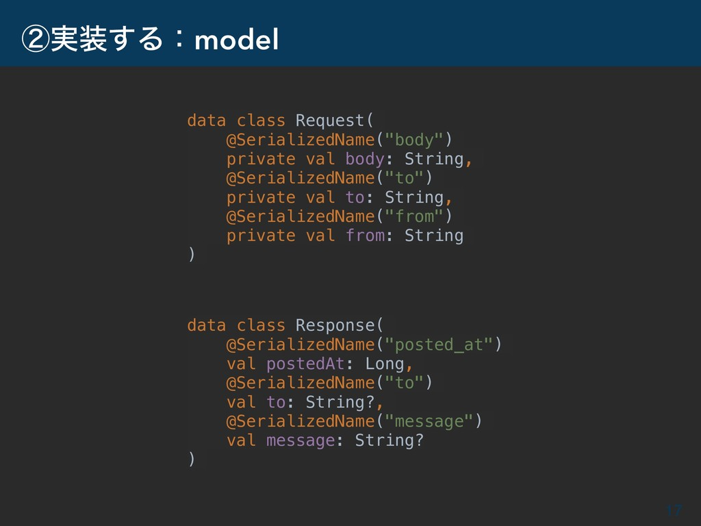 ᶄ࣮͢Δɿmodel 17 data class Request( @SerializedN...
