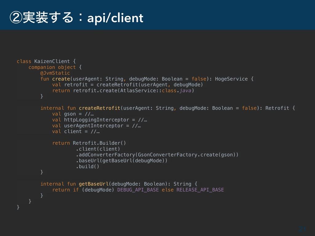 ᶄ࣮͢Δɿapi/client 21 class KaizenClient { compan...