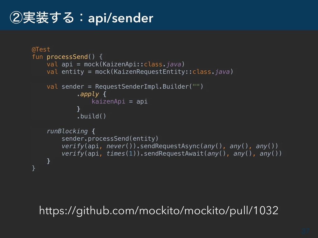 ᶄ࣮͢Δɿapi/sender 37 @Test fun processSend() { v...