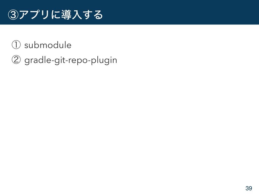 ᶅΞϓϦʹಋೖ͢Δ ᶃ submodule ᶄ gradle-git-repo-plugin ...