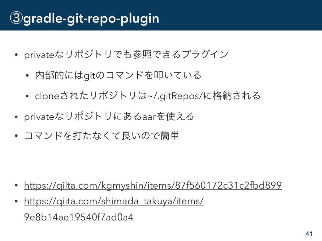 ᶅgradle-git-repo-plugin • privateͳϦϙδτϦͰরͰ͖Δϓ...