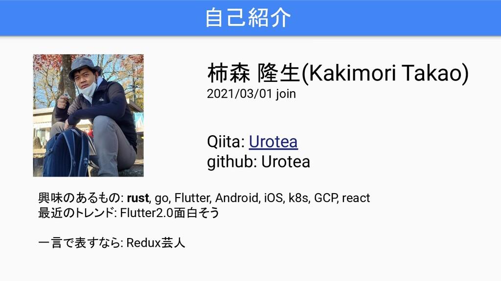 自己紹介 柿森 隆生(Kakimori Takao) 2021/03/01 join Qiit...