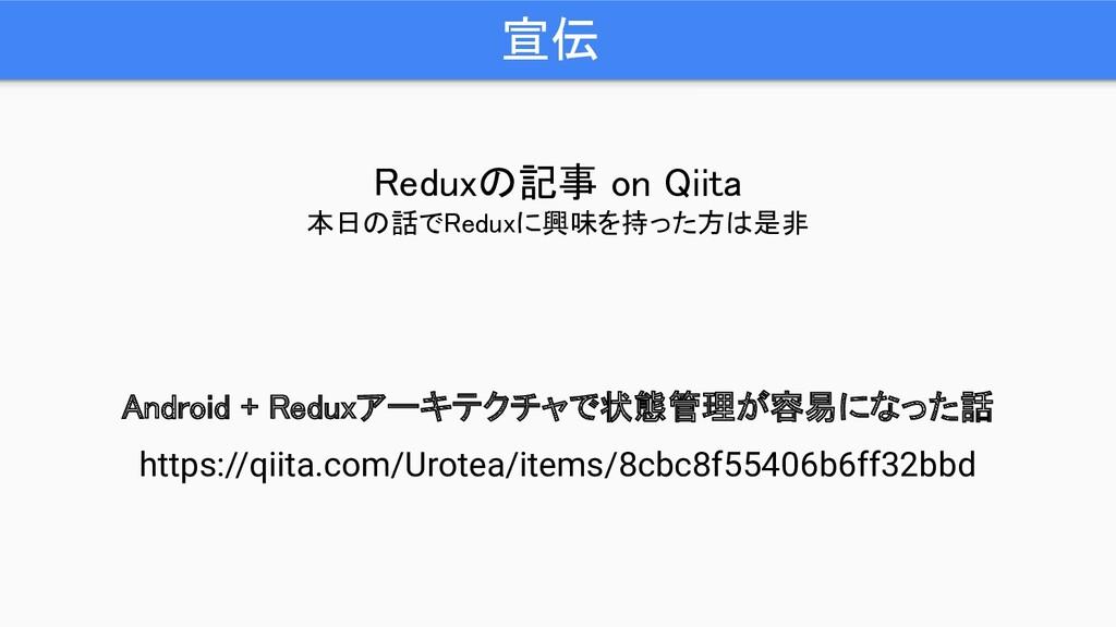 宣伝 Android + Reduxアーキテクチャで状態管理が容易になった話 https://...