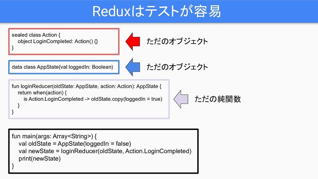 Reduxはテストが容易 fun main(args: Array<String>) { va...