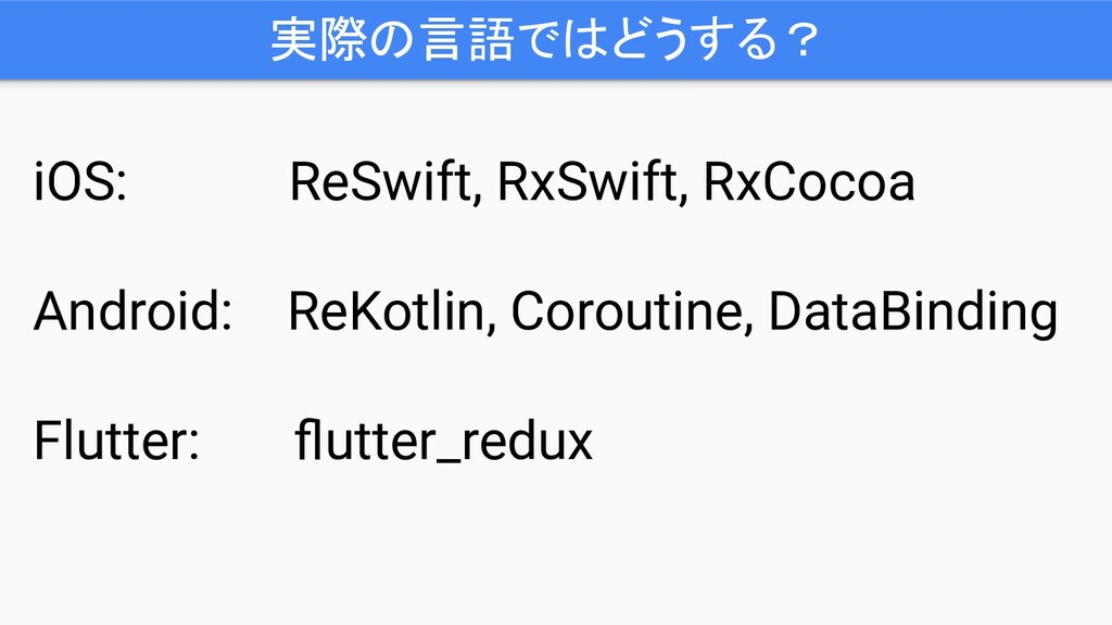 実際の言語ではどうする? iOS: ReSwift, RxSwift, RxCocoa And...