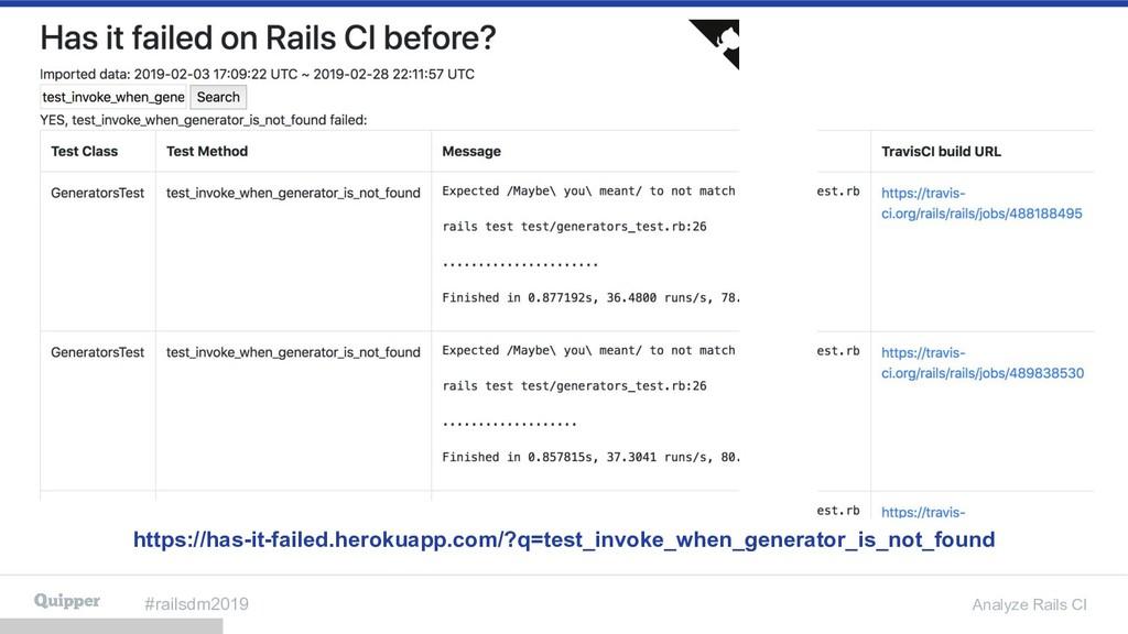 #railsdm2019 Analyze Rails CI https://has-it-fa...