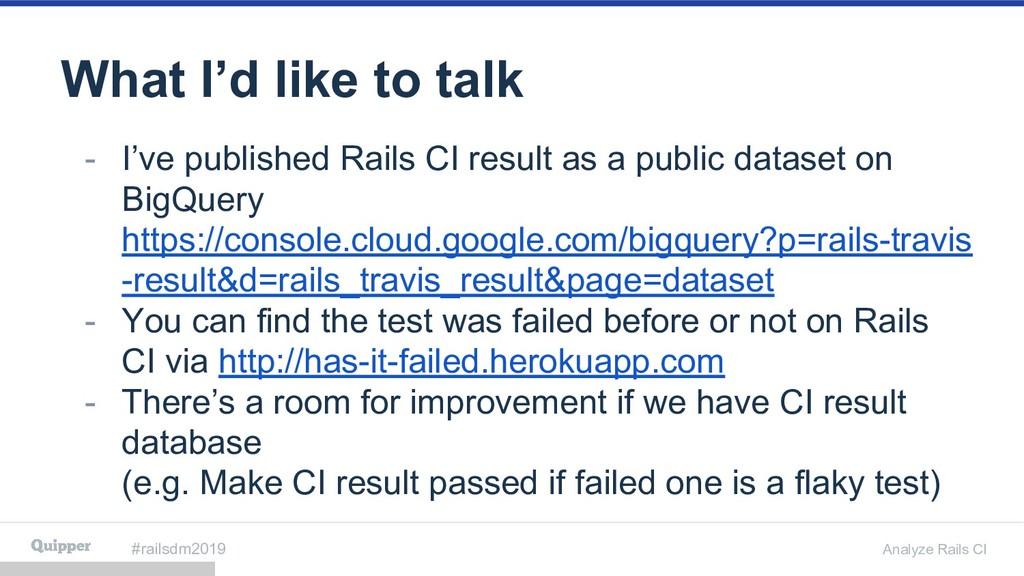 #railsdm2019 Analyze Rails CI What I'd like to ...
