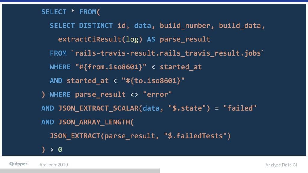 #railsdm2019 Analyze Rails CI SELECT * FROM( SE...
