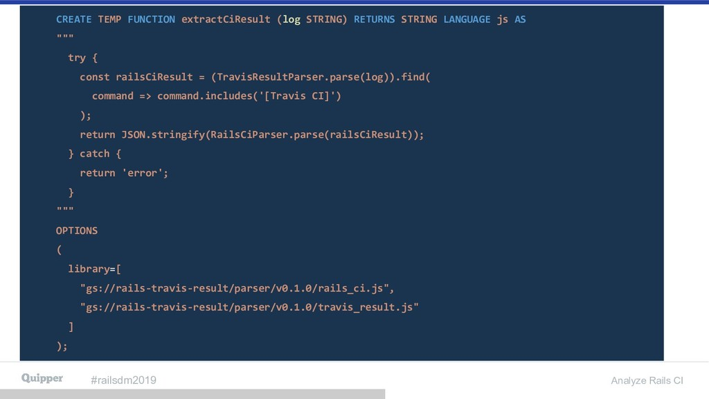 #railsdm2019 Analyze Rails CI CREATE TEMP FUNCT...