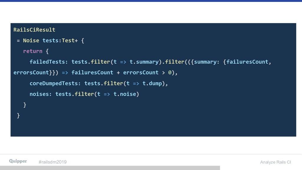 #railsdm2019 Analyze Rails CI RailsCiResult = N...