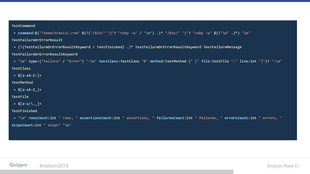 #railsdm2019 Analyze Rails CI TestCommand = com...