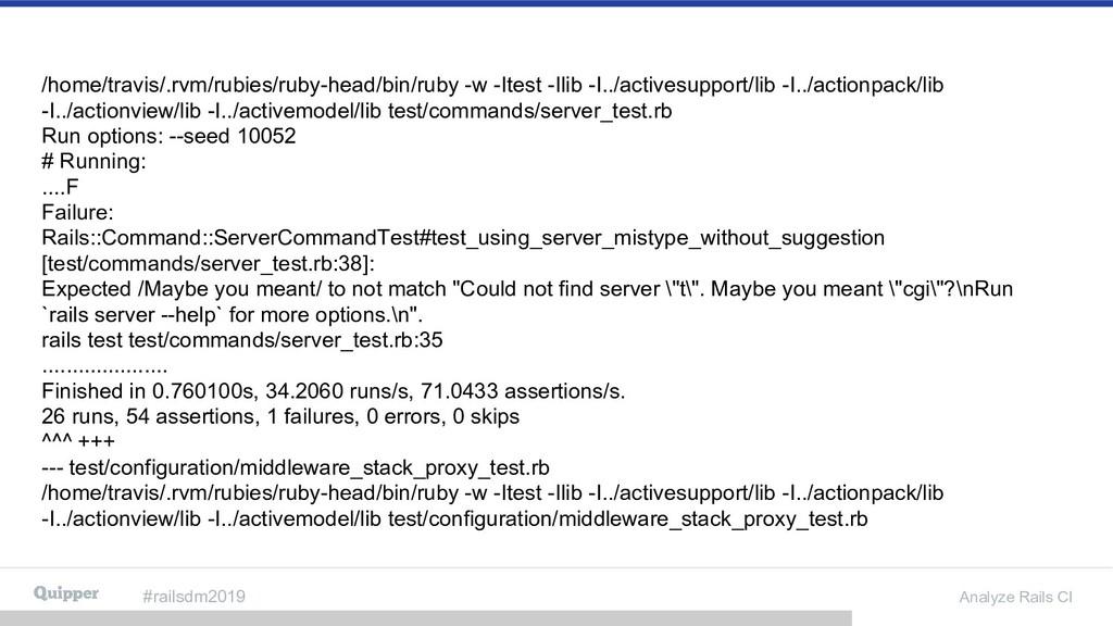 #railsdm2019 Analyze Rails CI /home/travis/.rvm...
