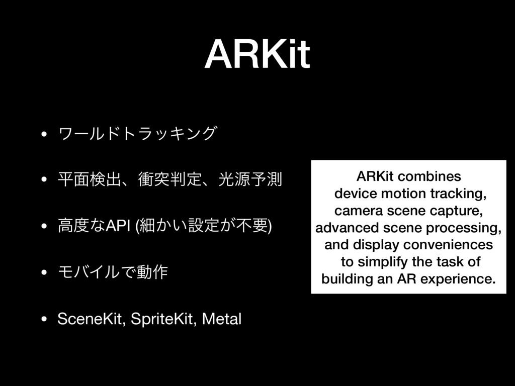 ARKit • ϫʔϧυτϥοΩϯά  • ฏ໘ݕग़ɺিಥఆɺޫݯ༧ଌ  • ߴͳAPI ...