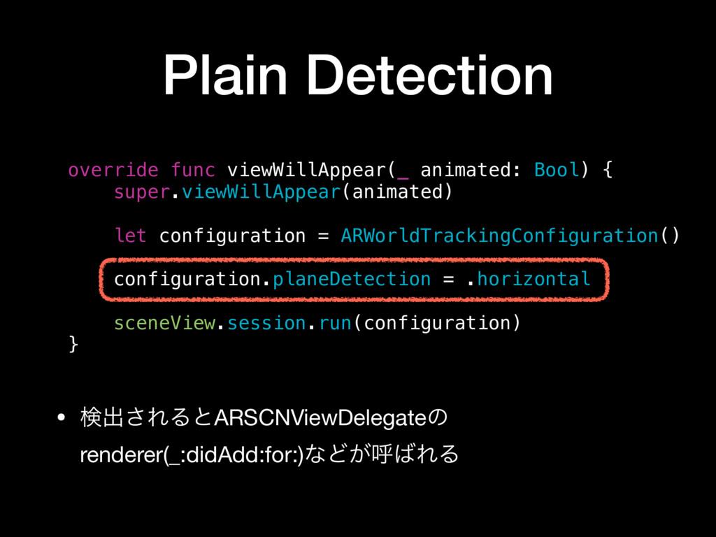Plain Detection • ݕग़͞ΕΔͱARSCNViewDelegateͷ rend...