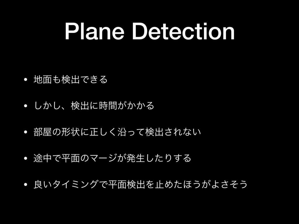 Plane Detection • ໘ݕग़Ͱ͖Δ  • ͔͠͠ɺݕग़ʹ͕͔͔ؒΔ  • ...