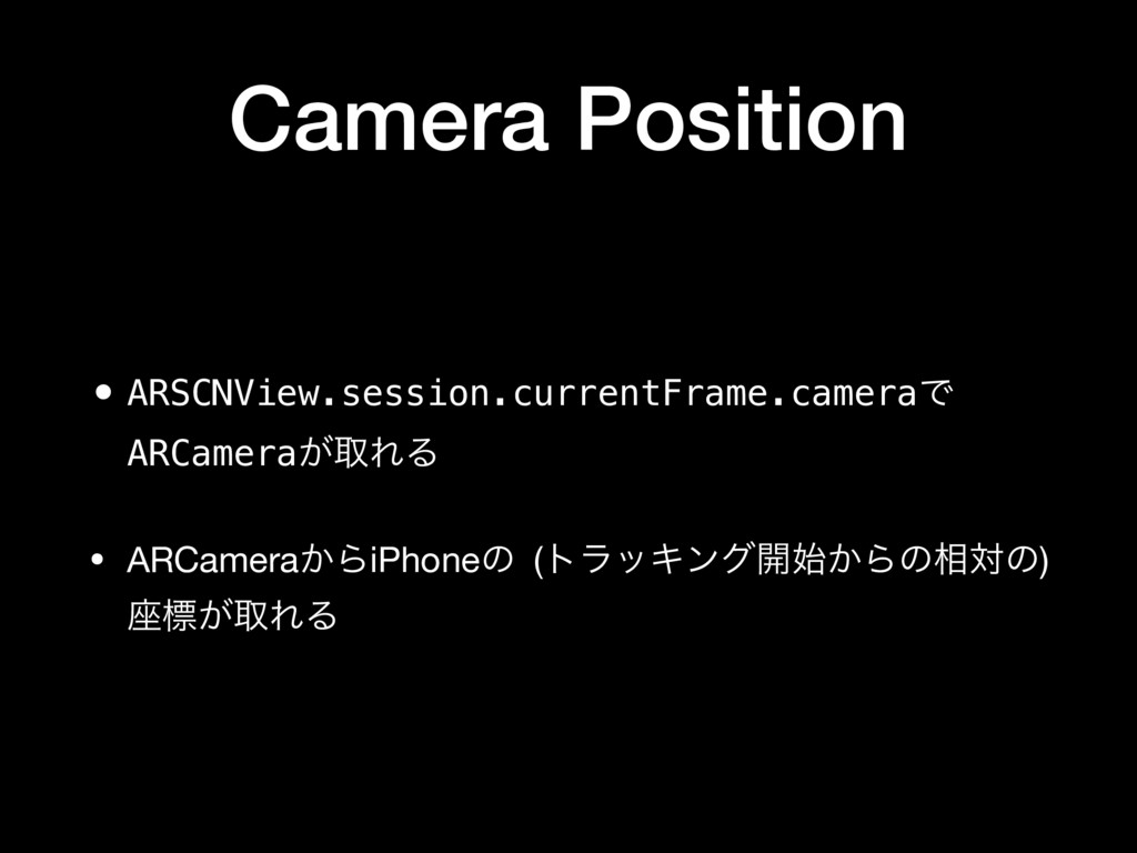 Camera Position • ARSCNView.session.currentFram...