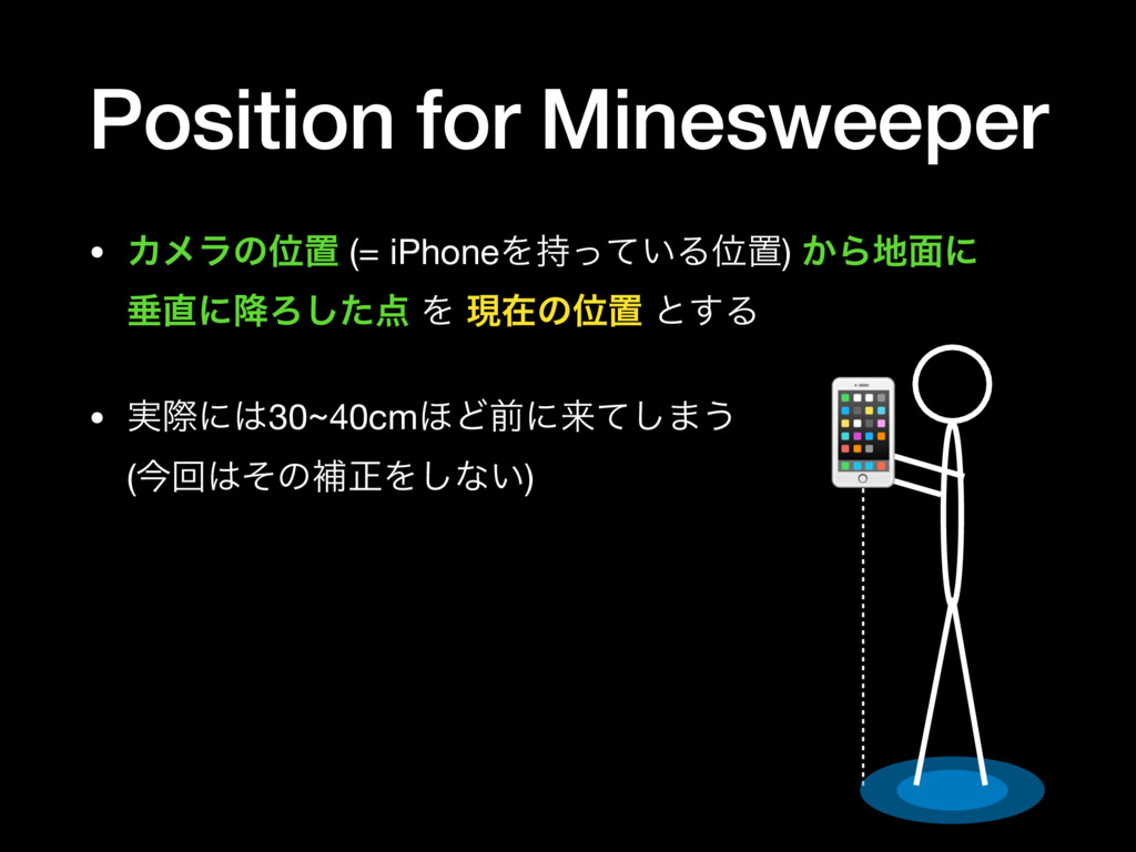 Position for Minesweeper • ΧϝϥͷҐஔ (= iPhoneΛ࣋ͬͯ...