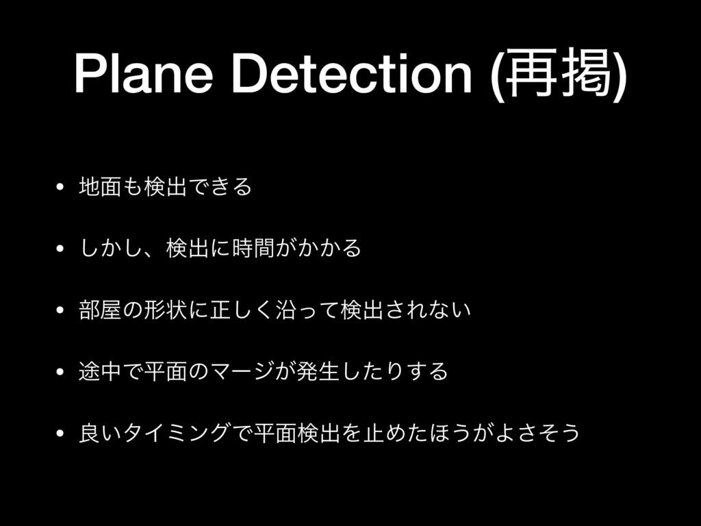 Plane Detection (࠶ܝ) • ໘ݕग़Ͱ͖Δ  • ͔͠͠ɺݕग़ʹ͕͔͔ؒ...