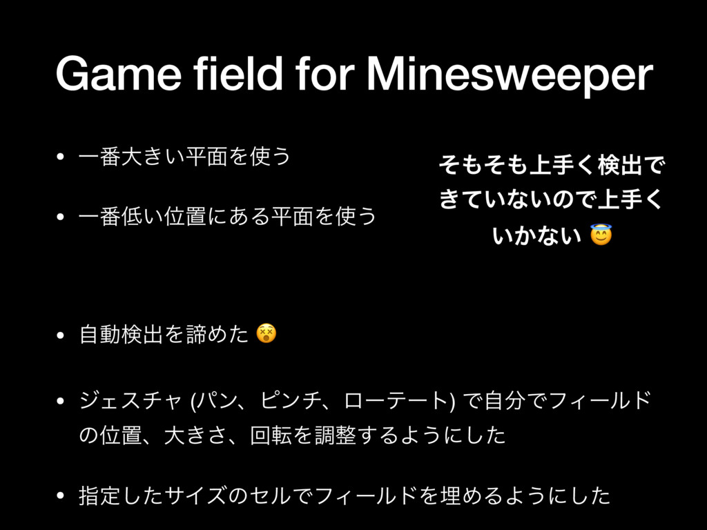 Game field for Minesweeper • Ұ൪େ͖͍ฏ໘Λ࢖͏  • Ұ൪௿͍Ґ...