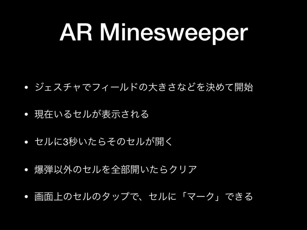 AR Minesweeper • δΣενϟͰϑΟʔϧυͷେ͖͞ͳͲΛܾΊͯ։  • ݱࡏ͍...