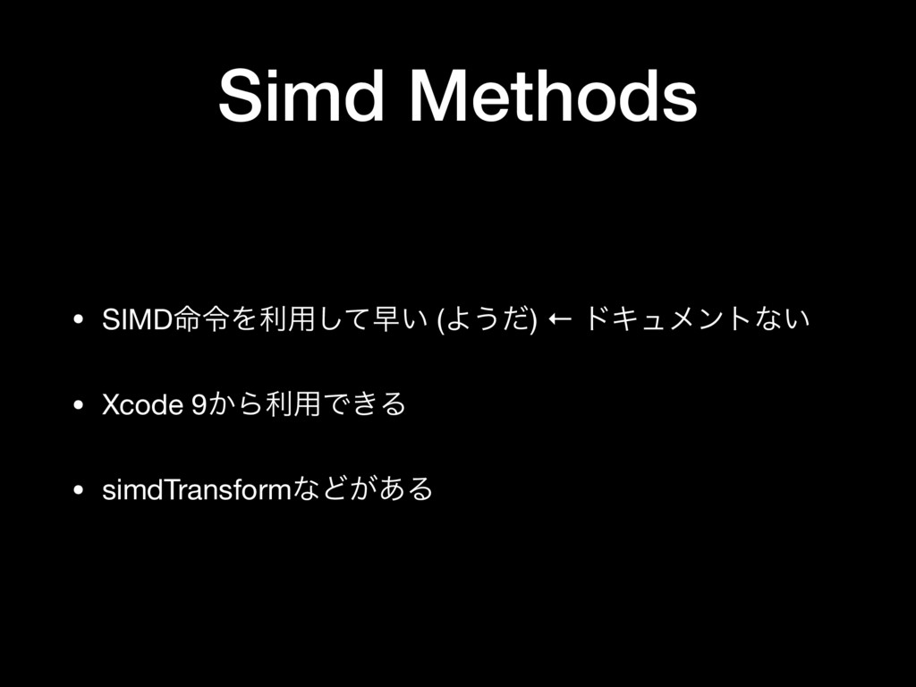 Simd Methods • SIMD໋ྩΛར༻ͯ͠ૣ͍ (Α͏ͩ) ← υΩϡϝϯτͳ͍  ...