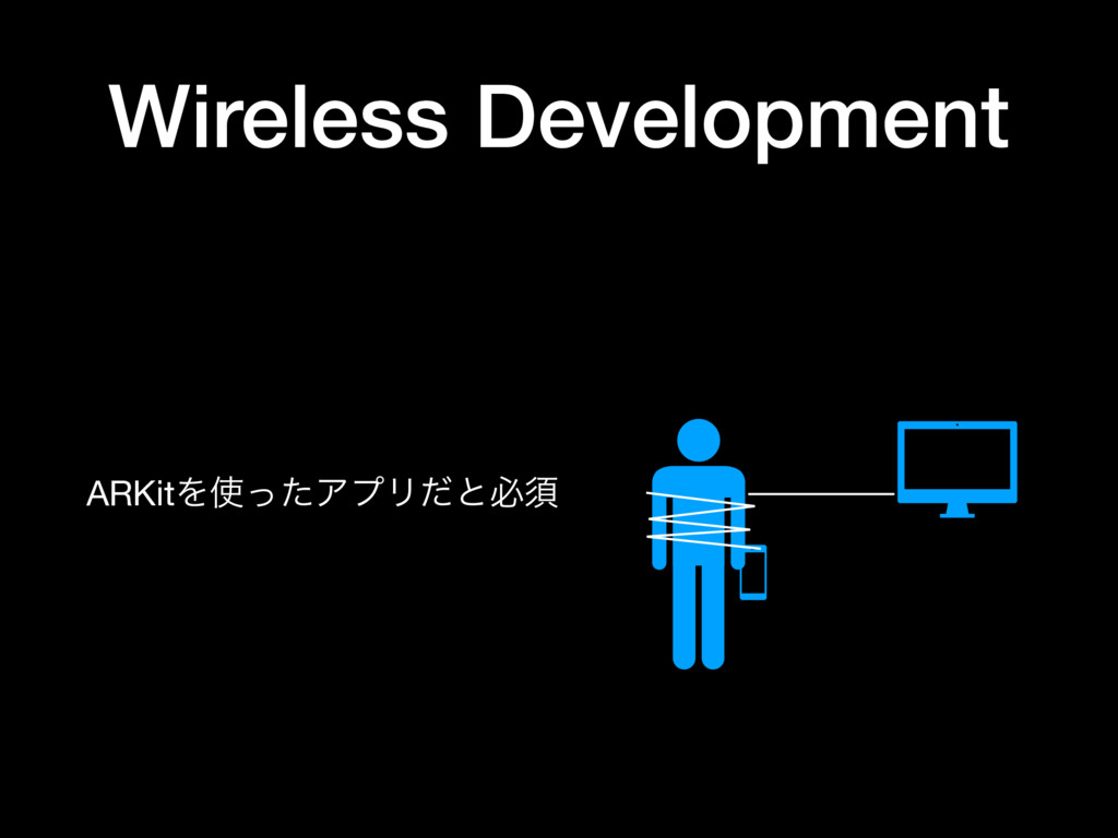 Wireless Development ARKitΛ࢖ͬͨΞϓϦͩͱඞਢ