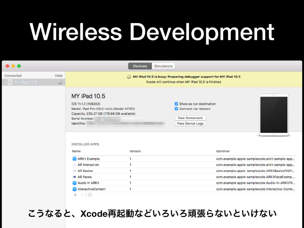 Wireless Development ͜͏ͳΔͱɺXcode࠶ىಈͳͲ͍Ζ͍ΖؤுΒͳ͍ͱ...