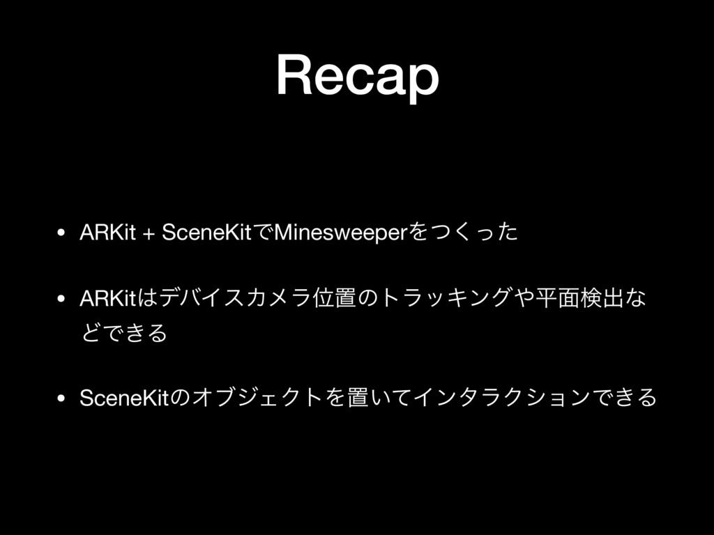 Recap • ARKit + SceneKitͰMinesweeperΛͭͬͨ͘  • AR...