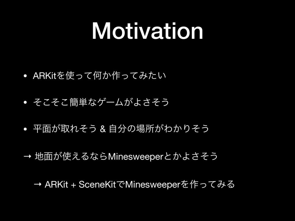 Motivation • ARKitΛͬͯԿ͔࡞ͬͯΈ͍ͨ  • ͦͦ͜͜؆୯ͳήʔϜ͕Α͞...