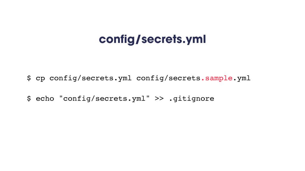 config/secrets.yml $ cp config/secrets.yml conf...