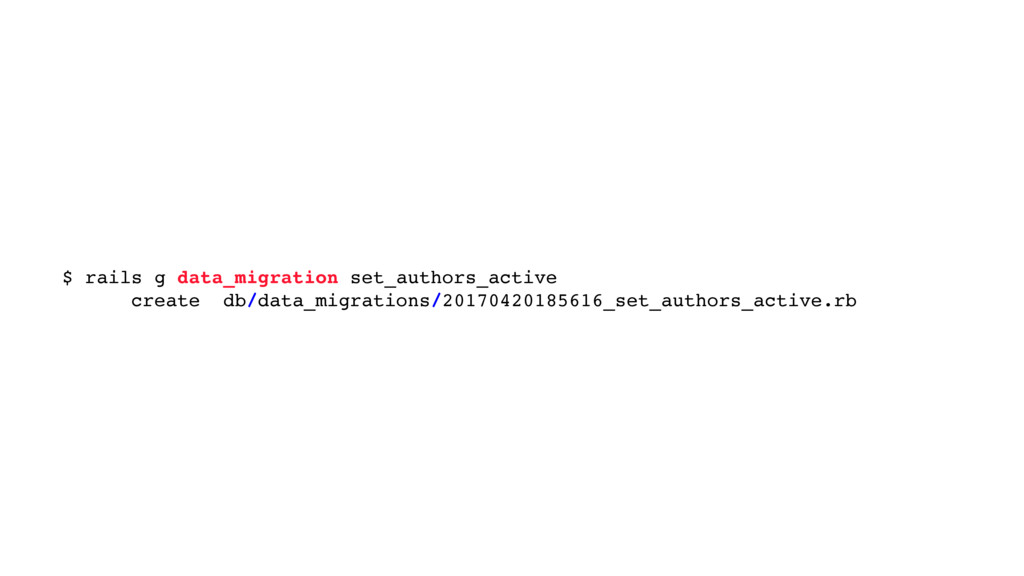 $ rails g data_migration set_authors_active cre...