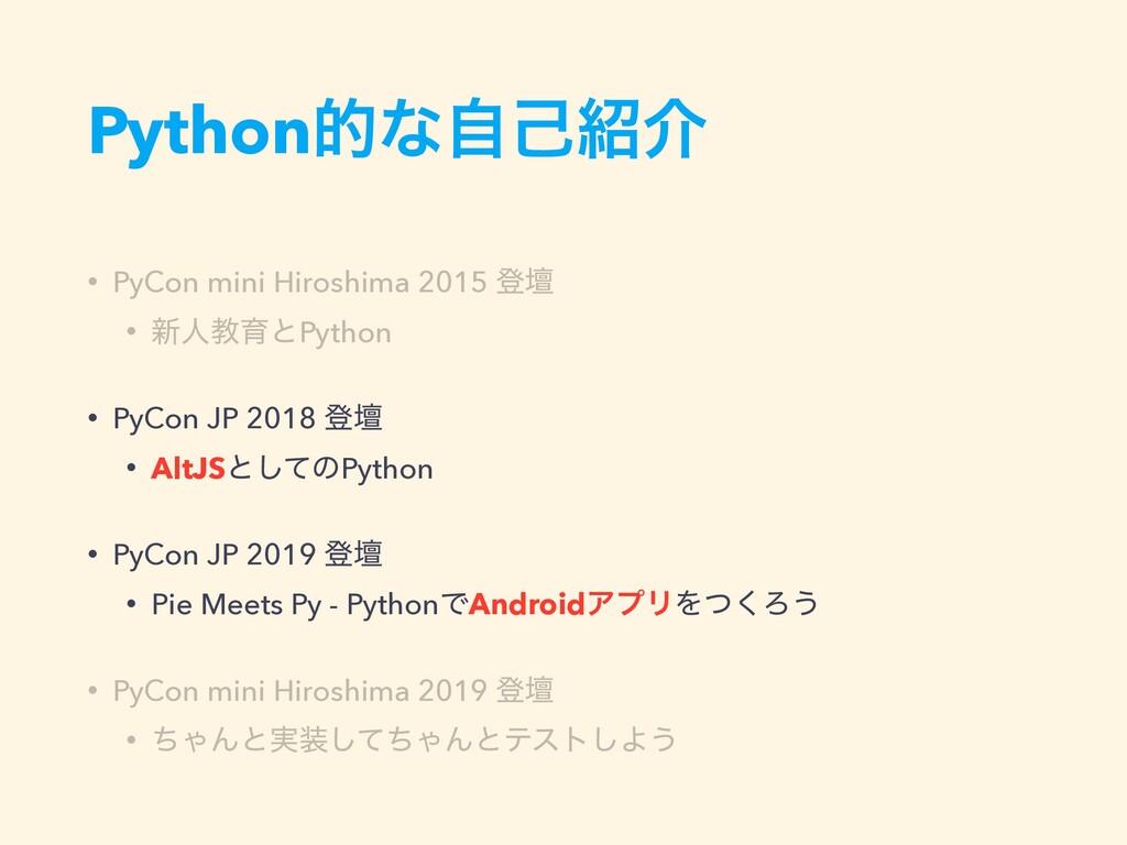 Pythonతͳࣗݾհ • PyCon mini Hiroshima 2015 ొஃ • ৽...