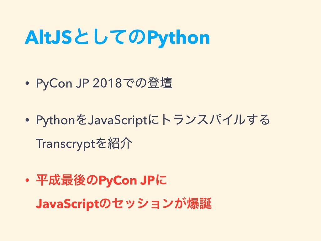AltJSͱͯ͠ͷPython • PyCon JP 2018Ͱͷొஃ • PythonΛJa...