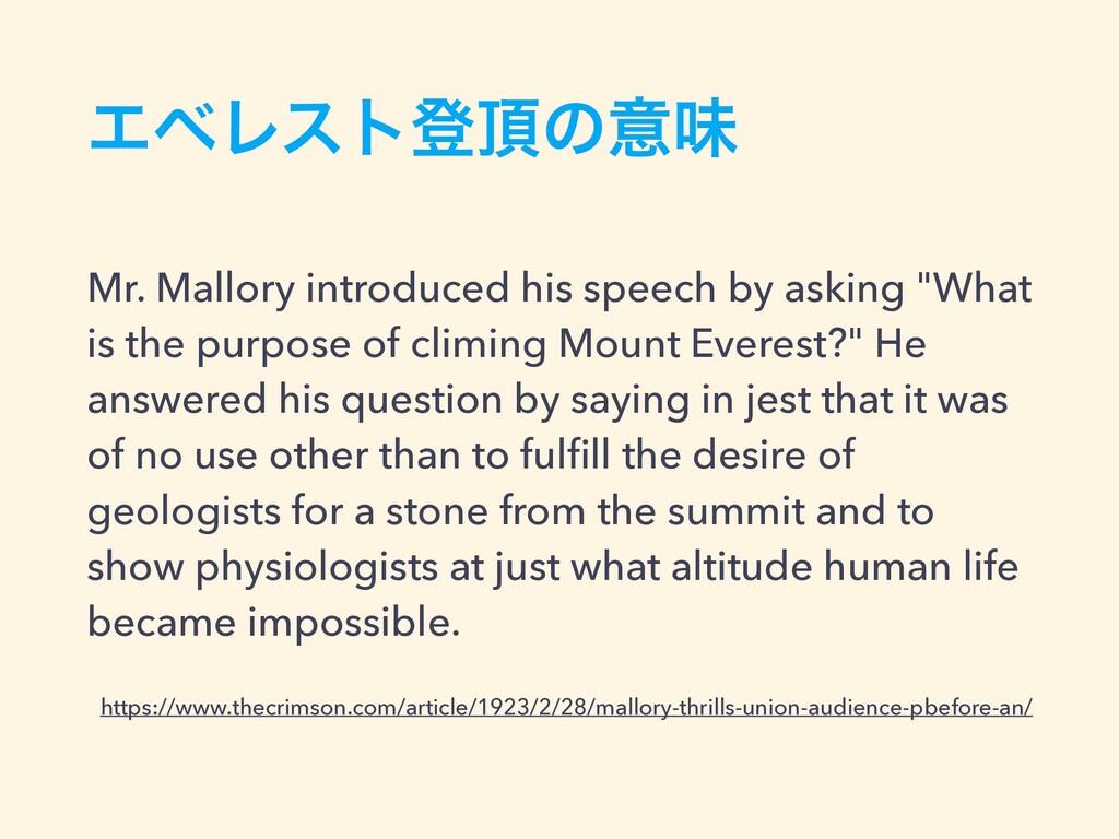 ΤϕϨετొͷҙຯ Mr. Mallory introduced his speech by...