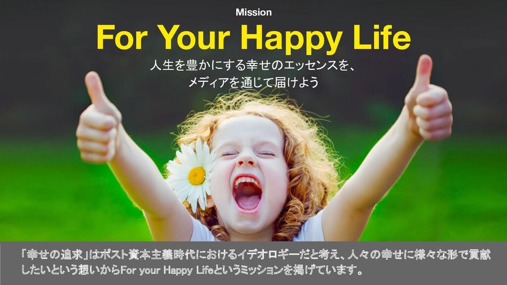 For Your Happy Life ਓੜΛ๛͔ʹ͢ΔͤͷΤοηϯεΛɺ ϝσΟΞΛ௨ͯ͡...