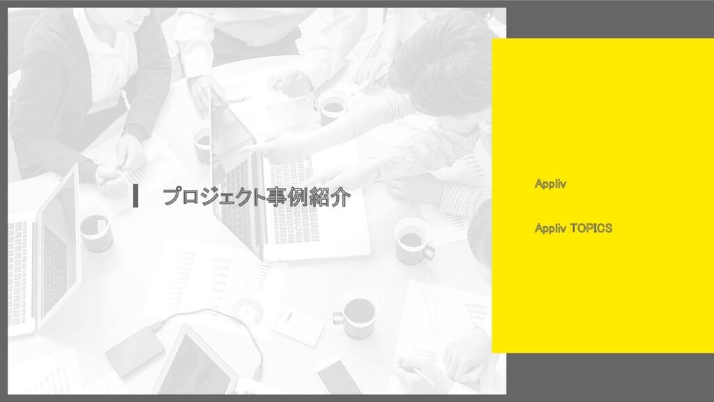プロジェクト紹介 Appliv Appliv TOPICS Appliv Games 広告事業