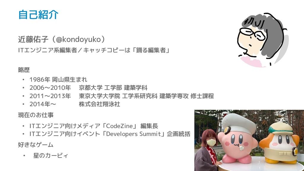 自己紹介 近藤佑子(@kondoyuko) ITエンジニア系編集者/キャッチコピーは「踊る編集...