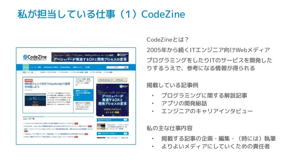 私が担当している仕事(1)CodeZine CodeZineとは? 2005年から続くITエン...