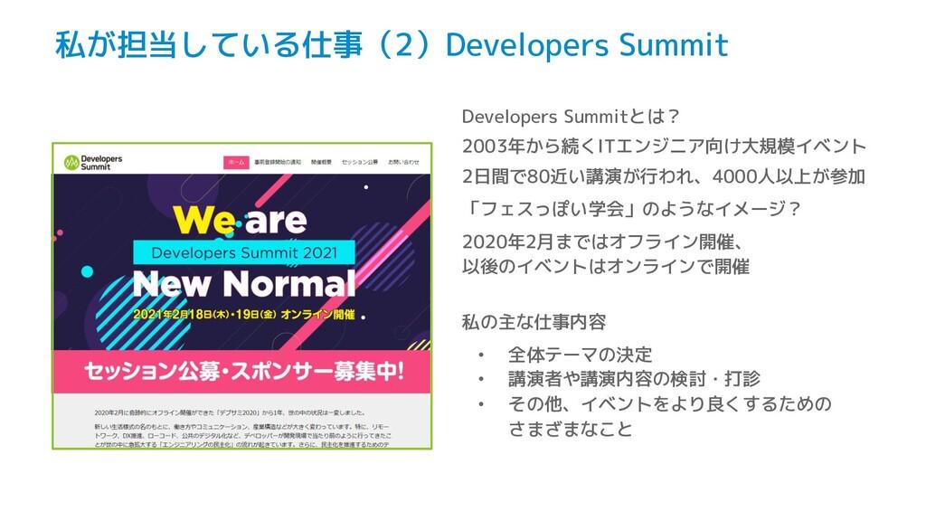 私が担当している仕事(2)Developers Summit Developers Summi...