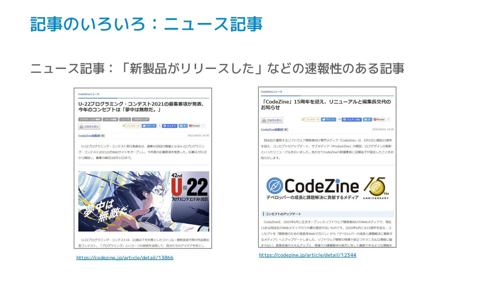 記事のいろいろ:ニュース記事 ニュース記事:「新製品がリリースした」などの速報性のある記事 h...