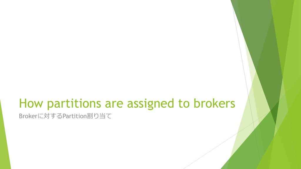 How partitions are assigned to brokers Brokerに対...