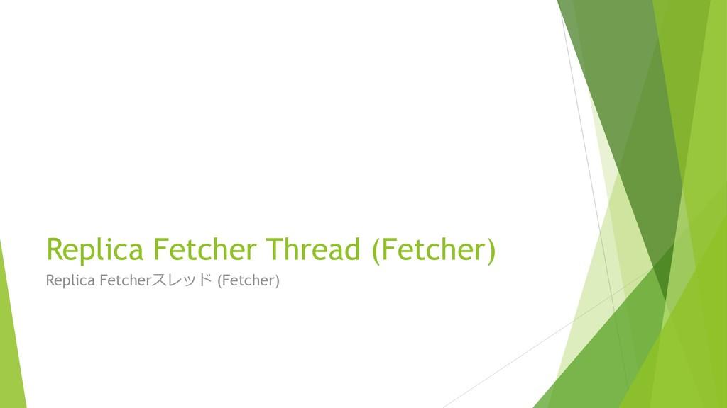 Replica Fetcher Thread (Fetcher) Replica Fetche...