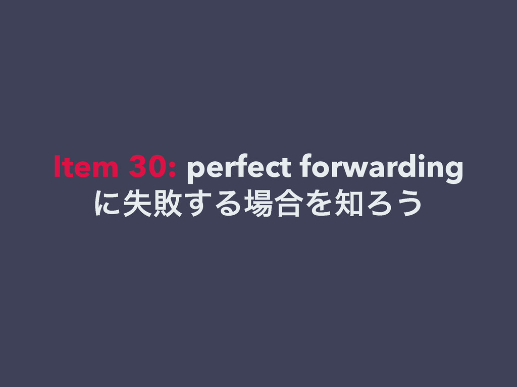 Item 30: perfect forwarding ʹࣦഊ͢Δ৔߹Λ஌Ζ͏