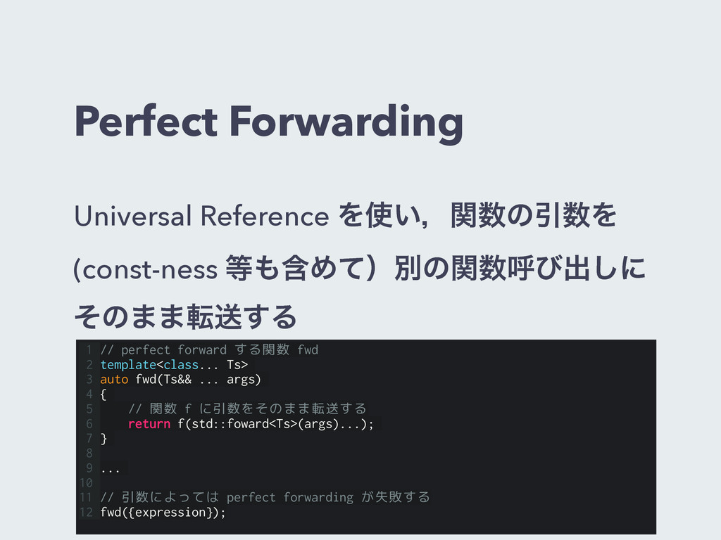 Perfect Forwarding Universal Reference Λ࢖͍ɼؔ਺ͷҾ...