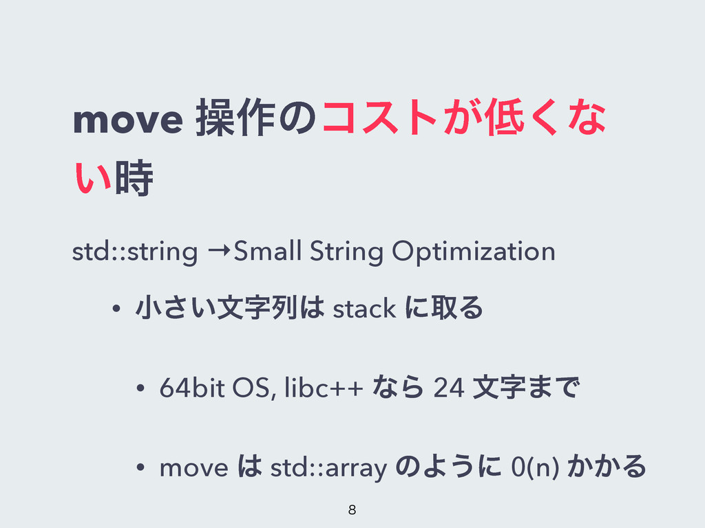 move ૢ࡞ͷίετ͕௿͘ͳ ͍࣌ std::string →Small String Op...