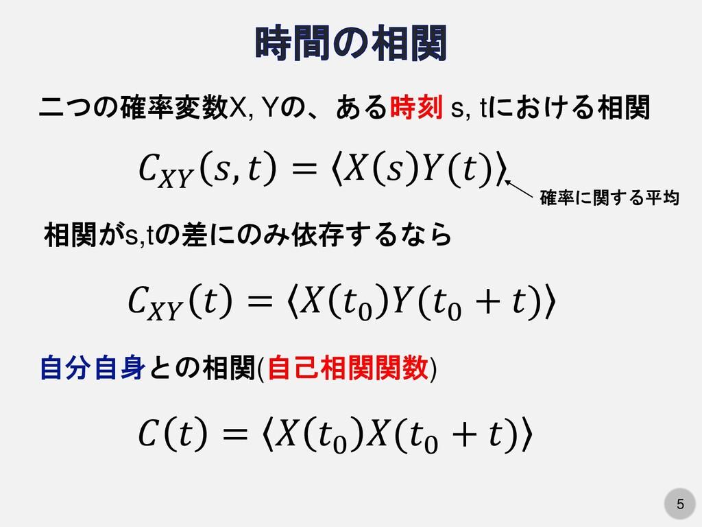 5 二つの確率変数X, Yの、ある時刻 s, tにおける相関  ,  =   () 相関がs,...