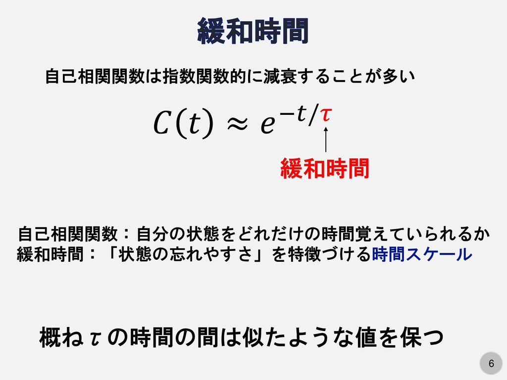 6   ≈ −/ 自己相関関数は指数関数的に減衰することが多い 緩和時間 概ねτの時間の間は似...