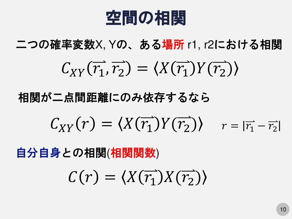 10 二つの確率変数X, Yの、ある場所 r1, r2における相関  1 , 2 =  1 (...